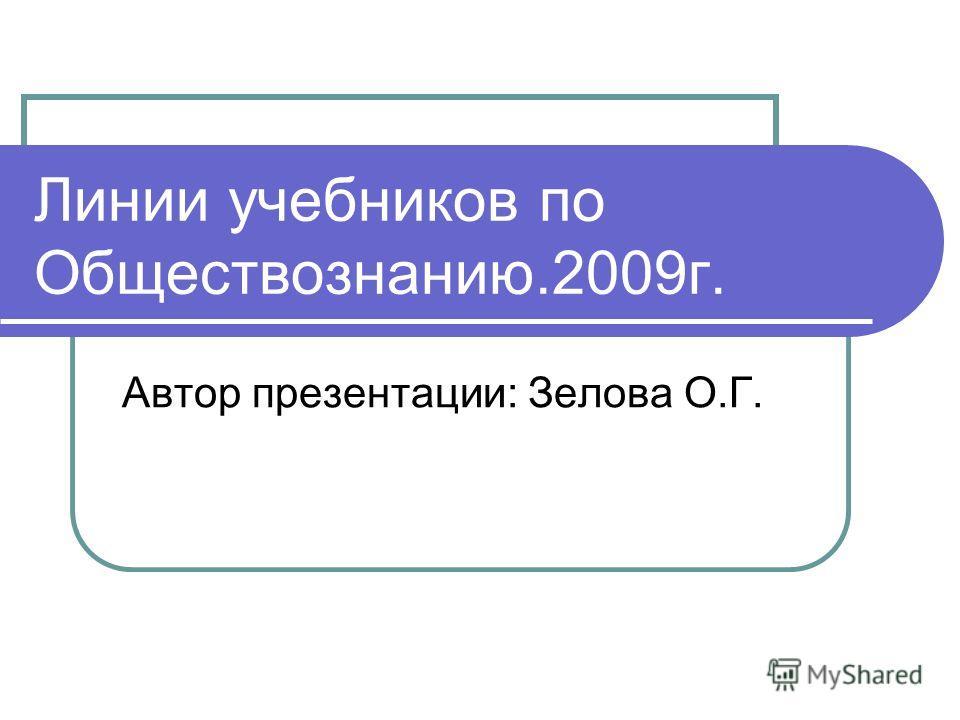 Линии учебников по Обществознанию.2009 г. Автор презентации: Зелова О.Г.