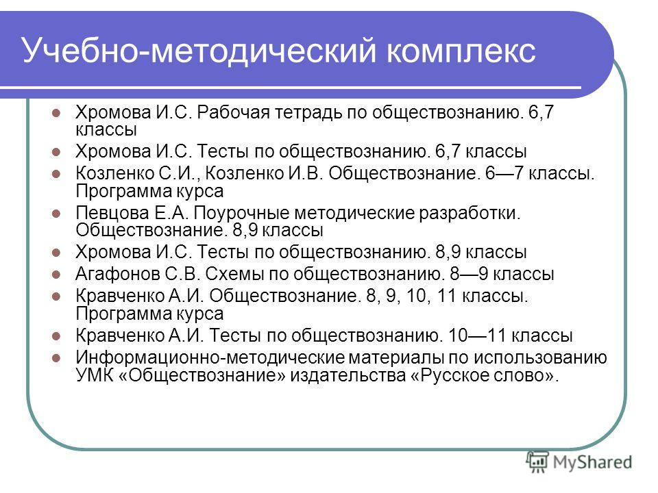 Тесты по обществознанию 8-9 класс русское слово кравченко
