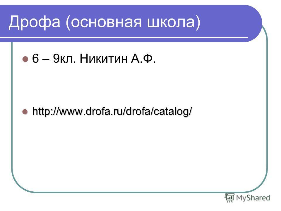 Дрофа (основная школа) 6 – 9 кл. Никитин А.Ф. http://www.drofa.ru/drofa/catalog/ http://www.drofa.ru/drofa/catalog/