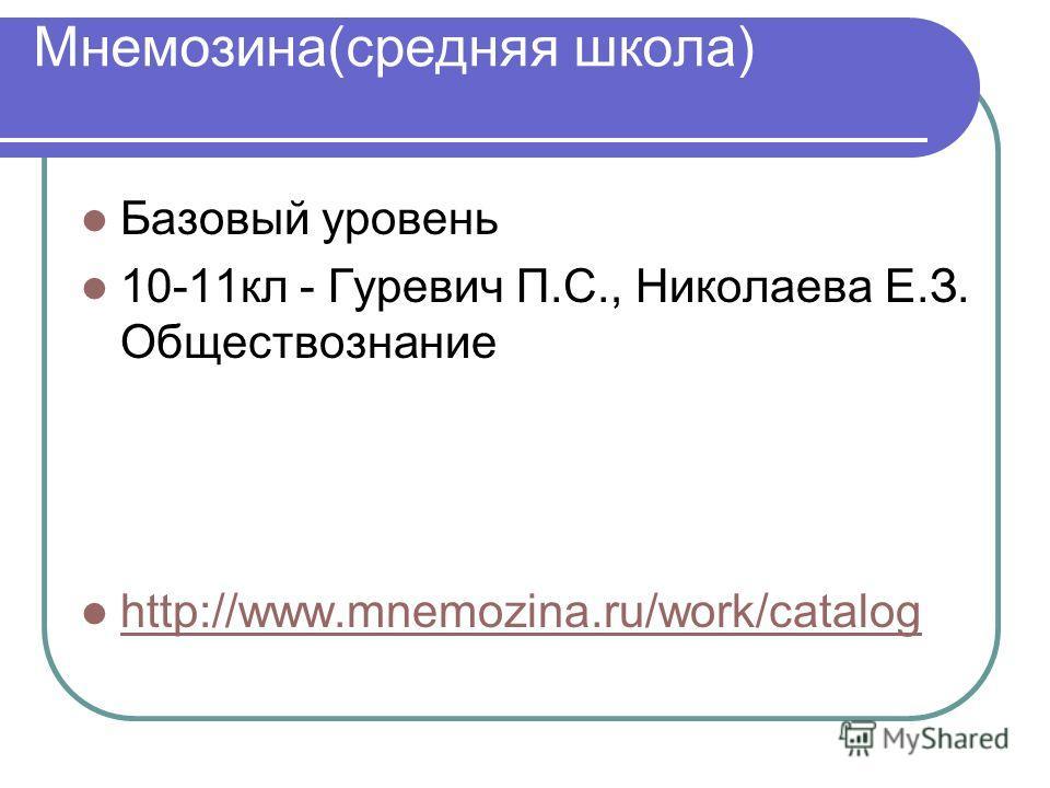 Мнемозина(средняя школа) Базовый уровень 10-11 кл - Гуревич П.С., Николаева Е.З. Обществознание http://www.mnemozina.ru/work/catalog