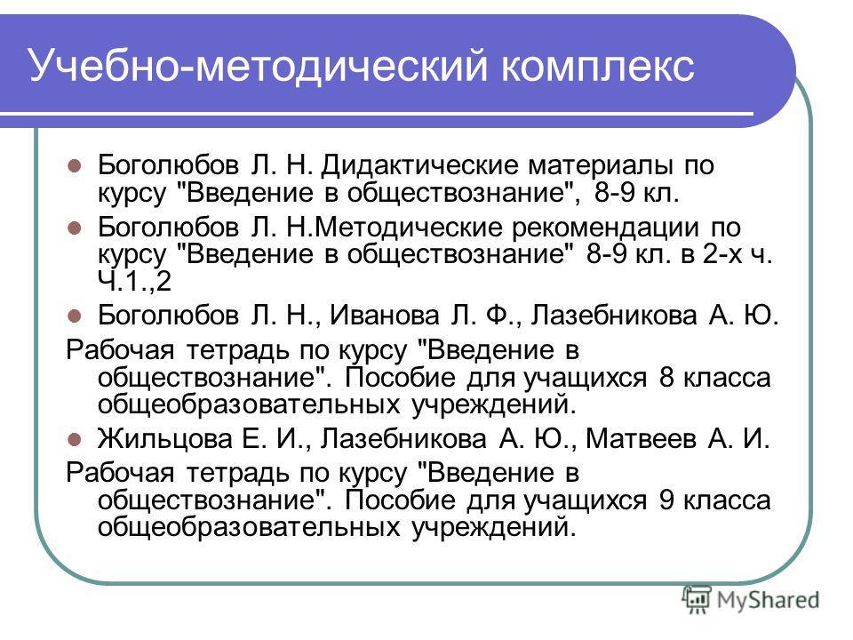 Учебник обществознание 8-9 класс жильцова лазебников матвеев