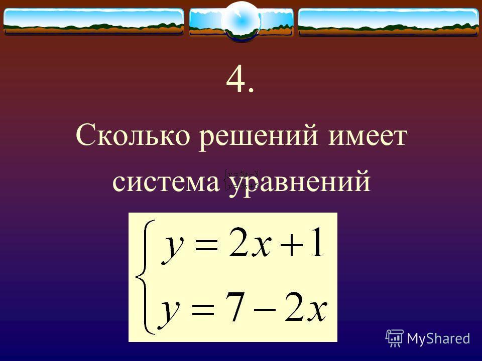 4. Сколько решений имеет система уравнений