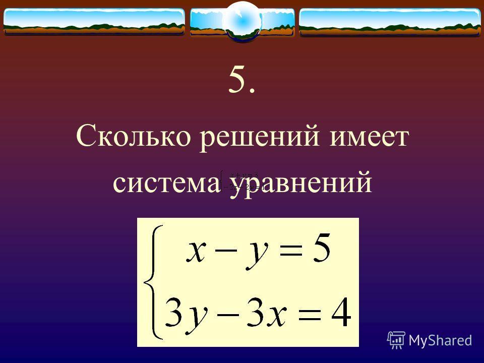 5. Сколько решений имеет система уравнений