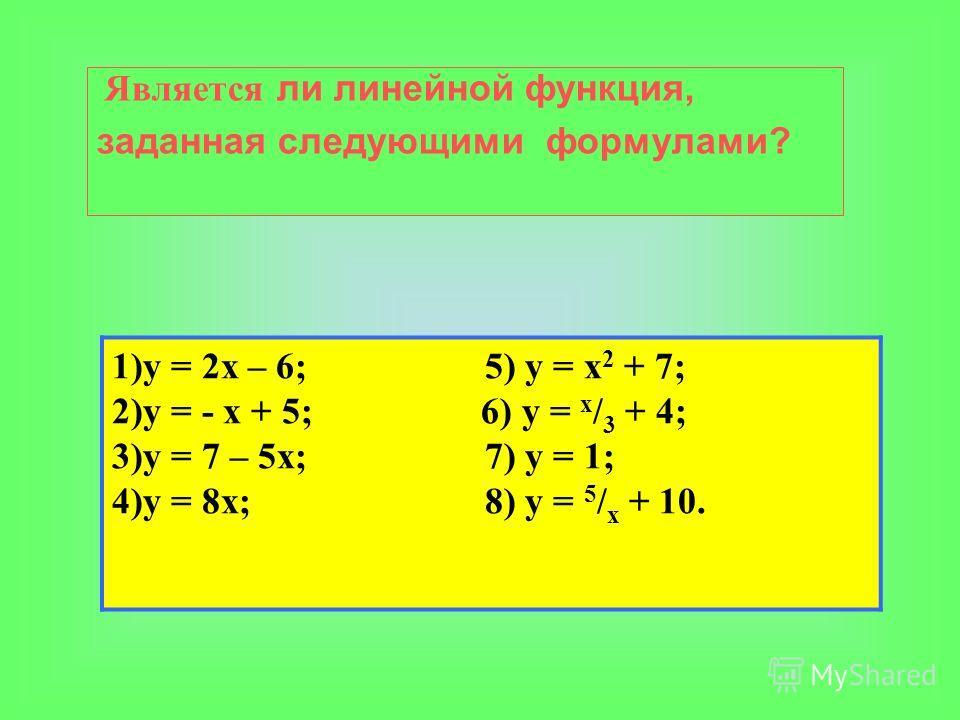 О Определение. Линейной называется функция, которую можно задать формулой вида у = kx + b, где х – независимая переменная, k,b – некоторые числа.