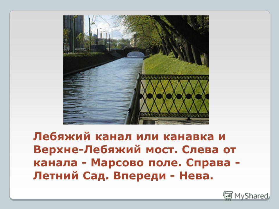 Лебяжий канал или канавка и Верхне-Лебяжий мост. Слева от канала - Марсово поле. Справа - Летний Сад. Впереди - Нева.