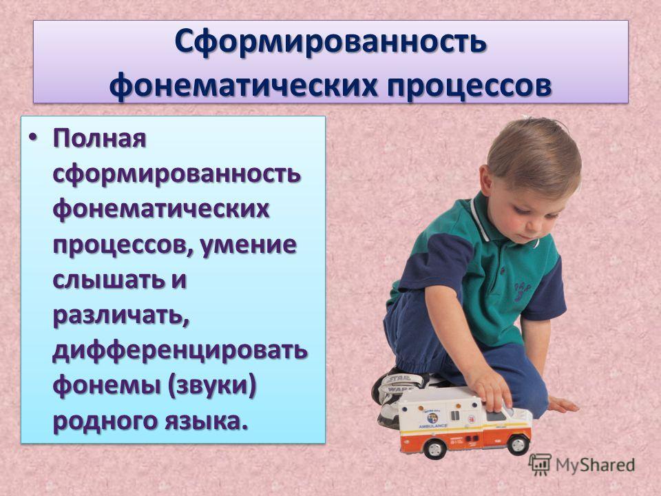 Сформированность фонематических процессов Полная сформированность фонематических процессов, умение слышать и различать, дифференцировать фонемы (звуки) родного языка. Полная сформированность фонематических процессов, умение слышать и различать, диффе