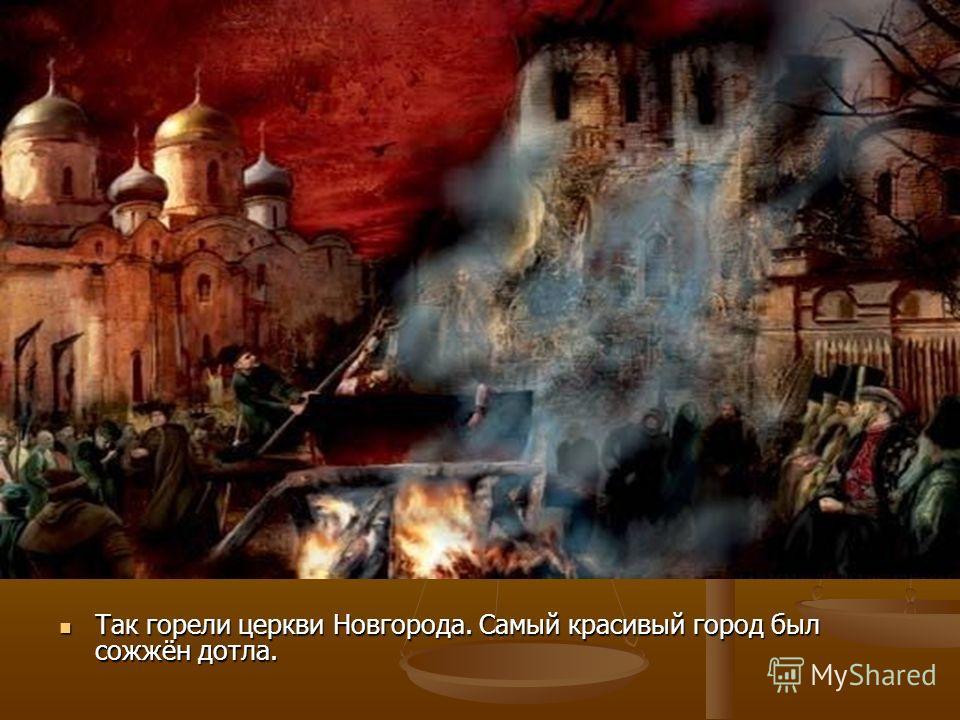 Так горели церкви Новгорода. Самый красивый город был сожжён дотла. Так горели церкви Новгорода. Самый красивый город был сожжён дотла.