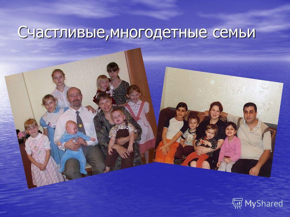 Счастливые,многодетные семьи