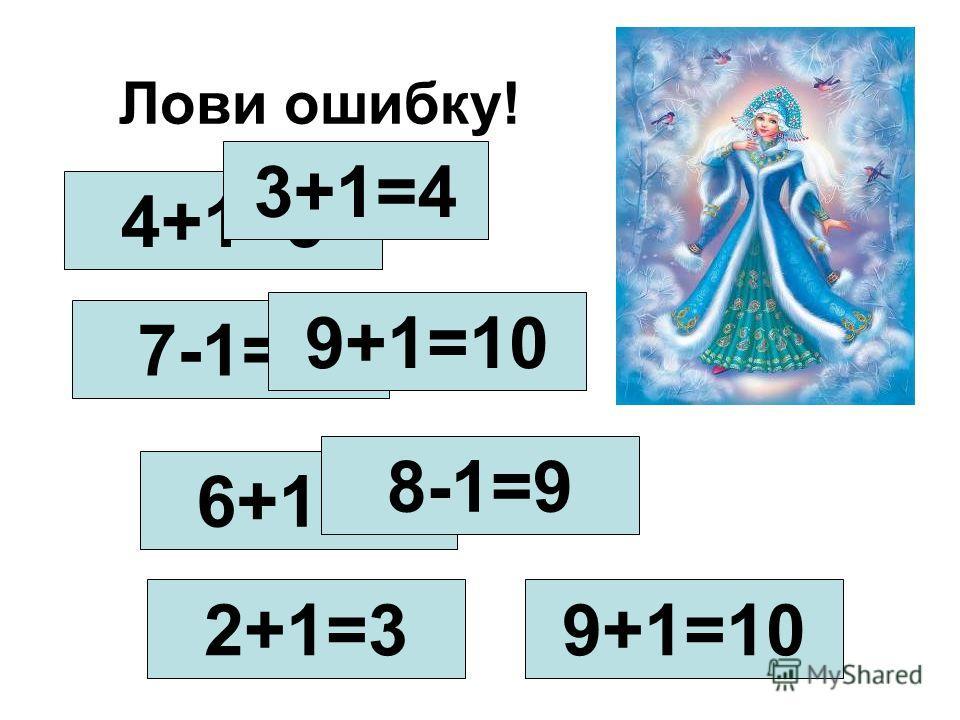Лови ошибку! 4+1=5 3+1=4 7-1=8 9+1=10 6+1=5 8-1=9 2+1=39+1=10