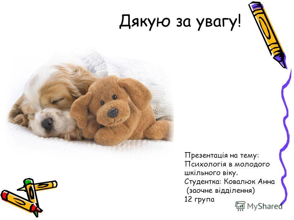 Дякую за увагу! Презентація на тему: Психологія в молодого шкільного віку. Студентка: Ковалюк Анна (заочне відділення) 12 група