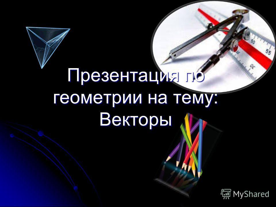 Презентация по геометрии на тему: Векторы
