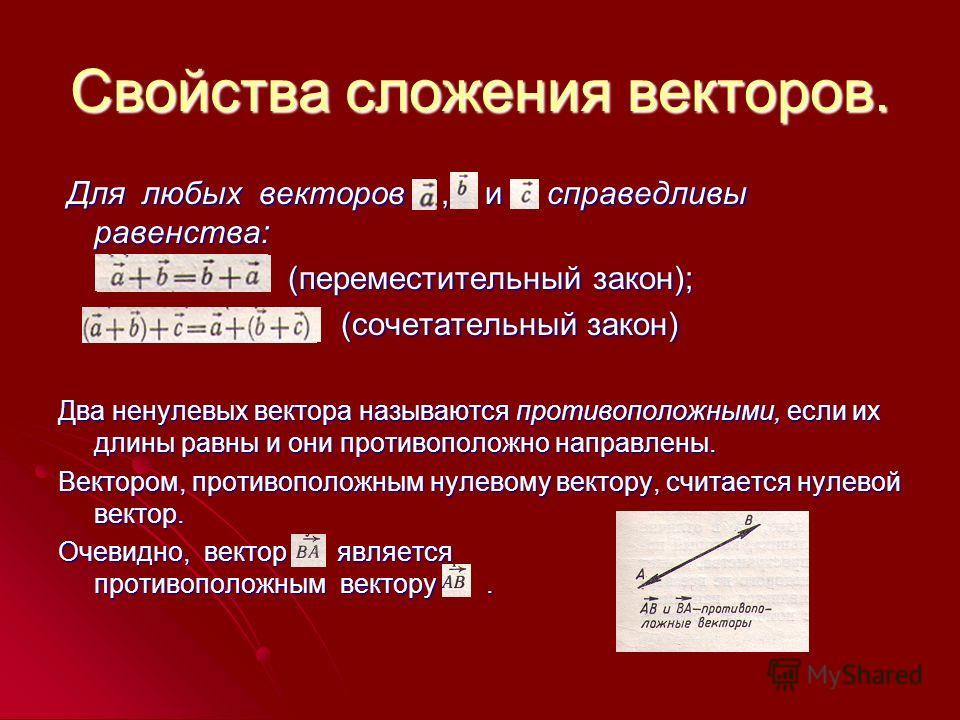 Свойства сложения векторов. Для любых векторов, и справедливы равенства: Для любых векторов, и справедливы равенства: (переместительный закон); (переместительный закон); (сочетательный закон) (сочетательный закон) Два ненулевых вектора называются про