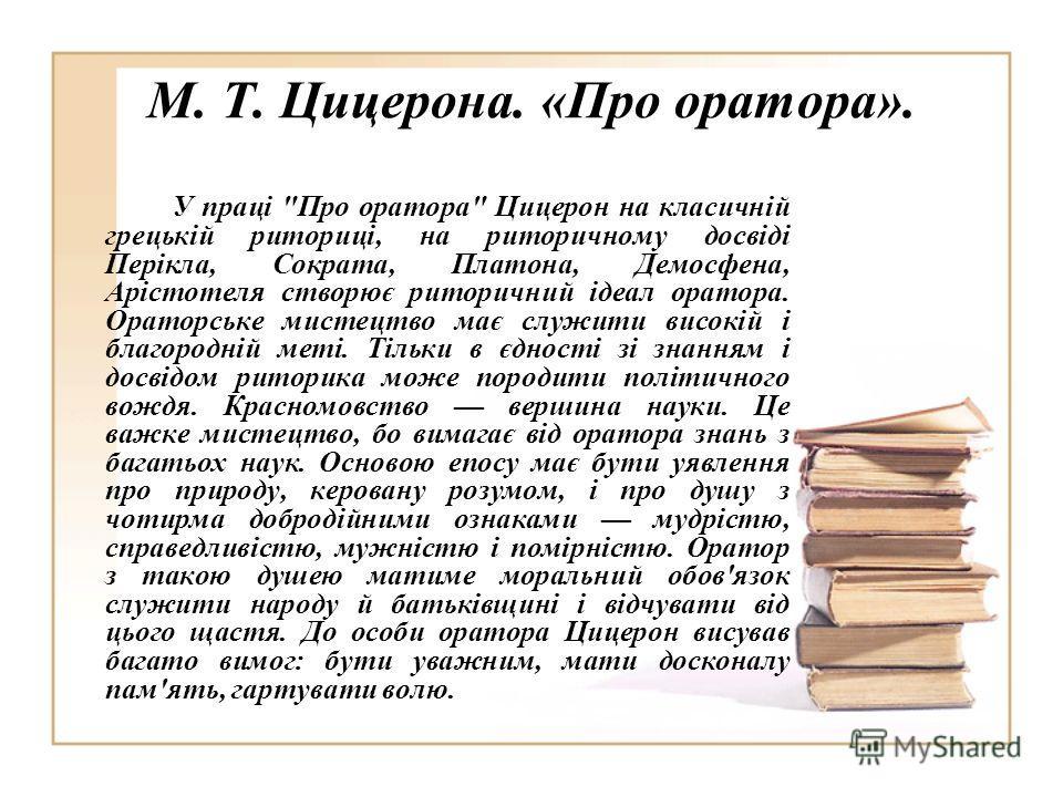 М. Т. Цицерона. «Про оратора». У праці