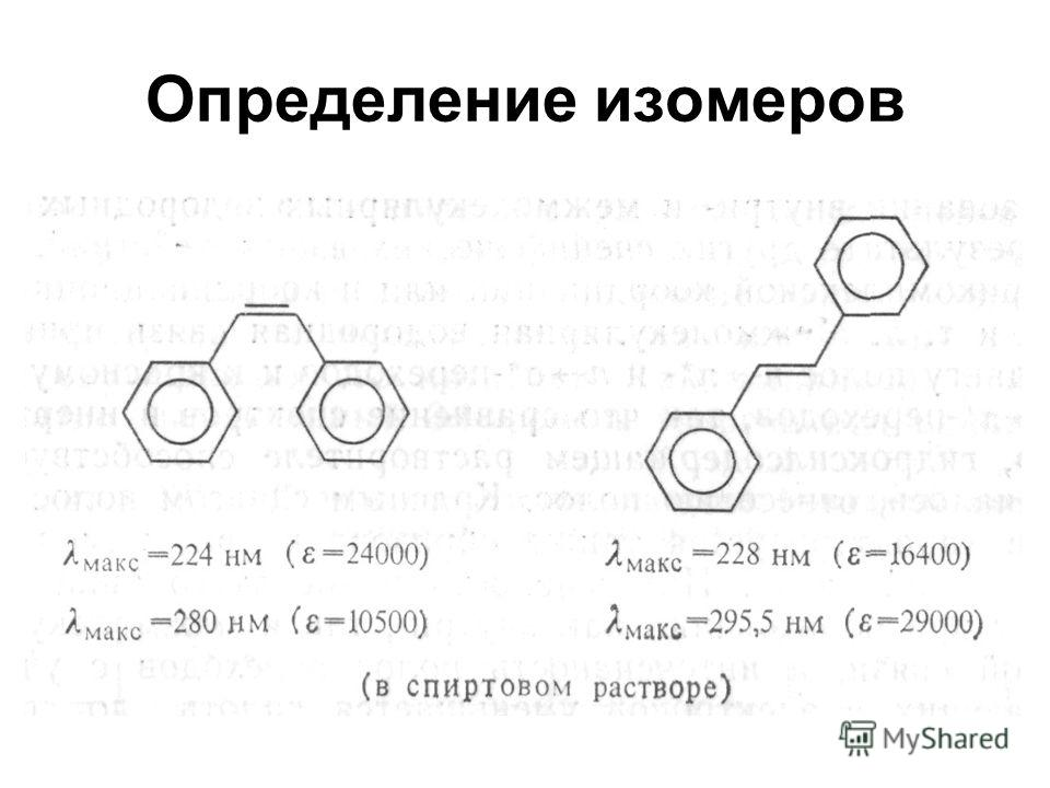 Определение изомеров