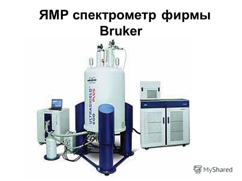 ЯМР спектрометр фирмы Bruker