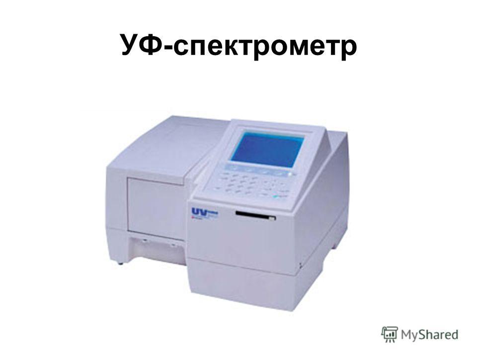 УФ-спектрометр