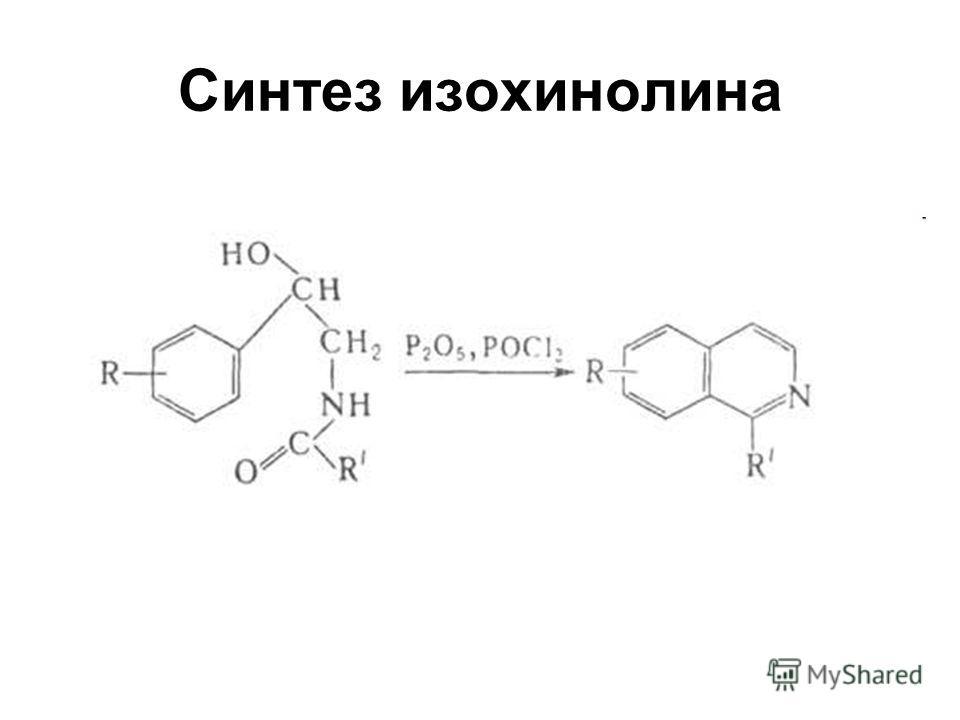 Синтез изохинолина
