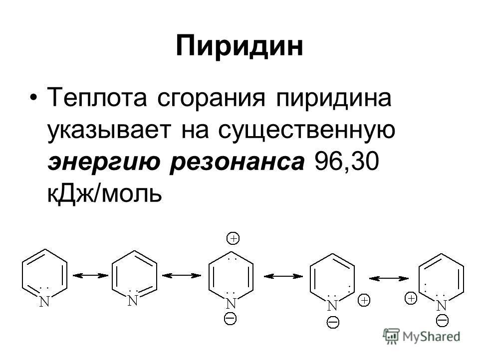 Пиридин Теплота сгорания пиридина указывает на существенную энергию резонанса 96,30 к Дж/моль