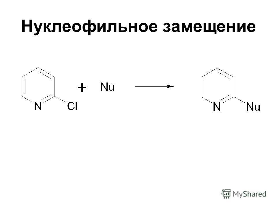 Нуклеофильное замещение
