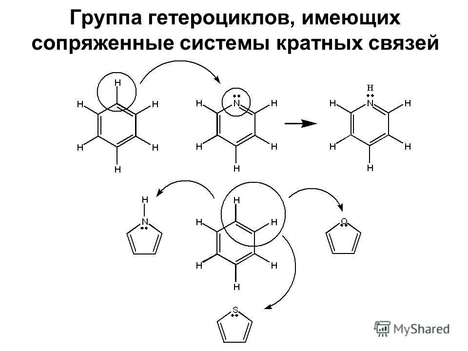 Группа глетероциклов, имеющих сопряженные системы кратных связей