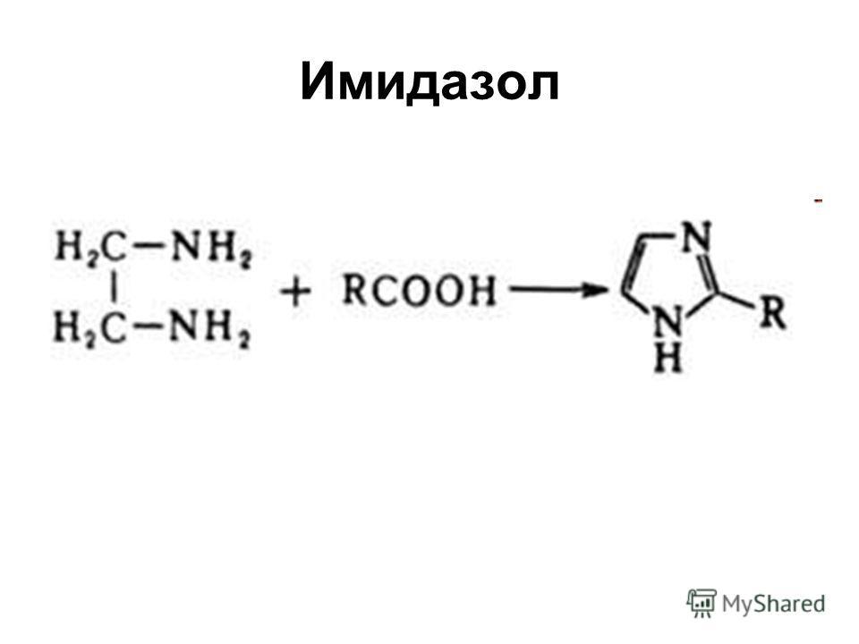 Имидазол