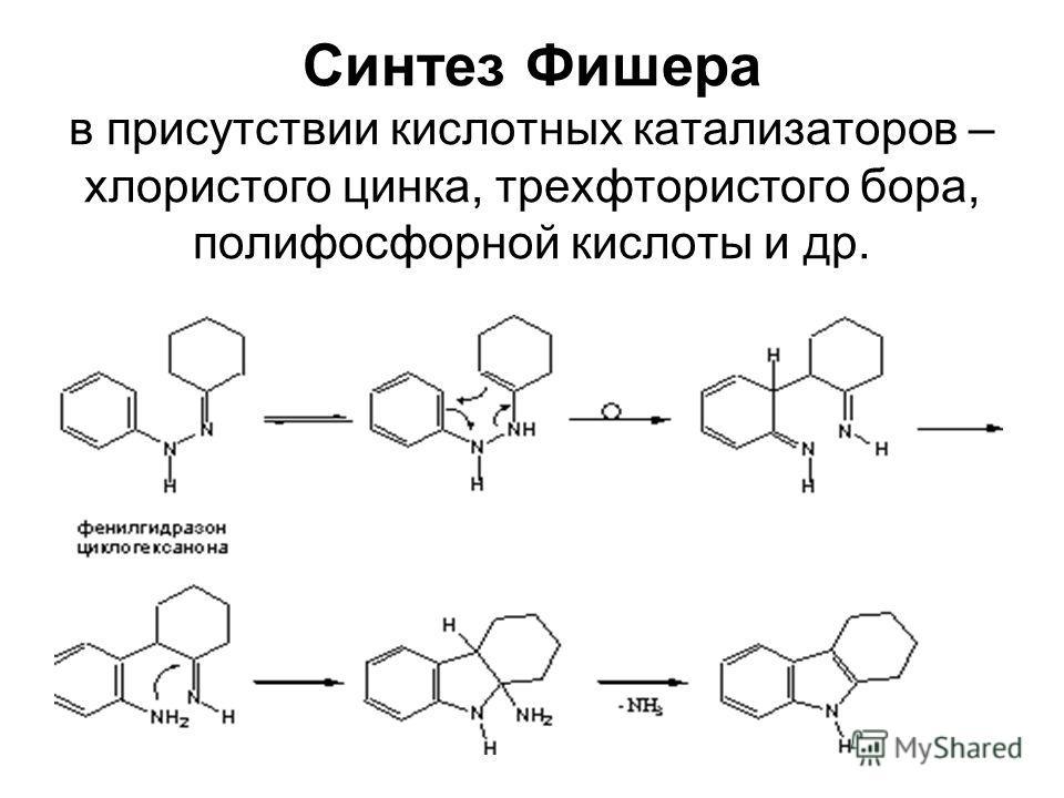 Синтез Фишера в присутствии кислотных катализаторов – хлористого цинка, трехфтористого бора, полифосфорной кислоты и др.