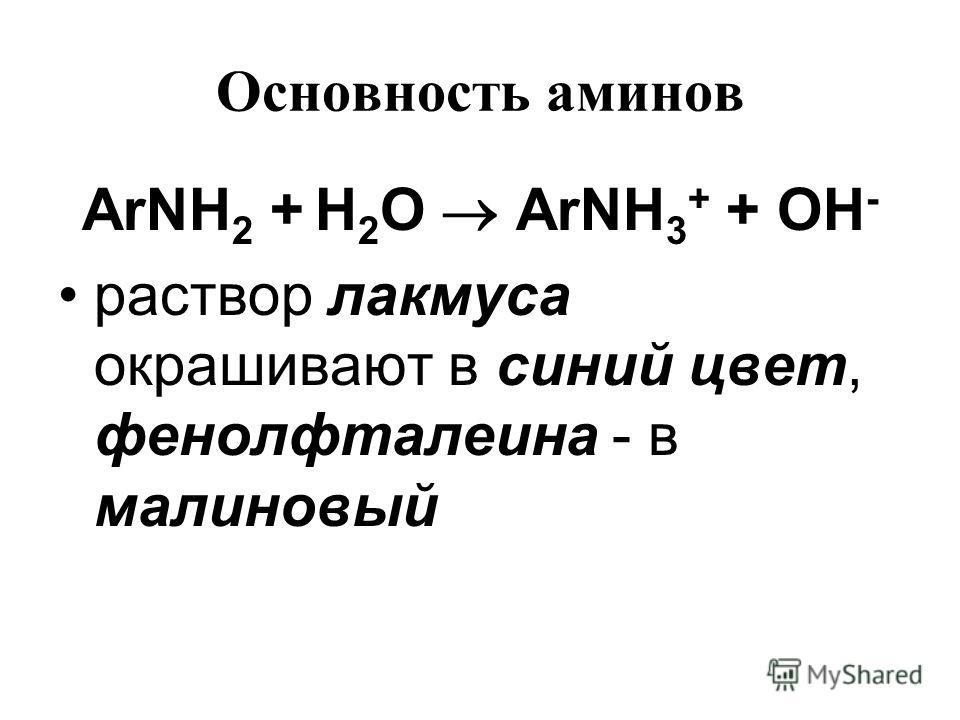 Основность аминов ArNH 2 + H 2 O ArNH 3 + + OH - раствор лакмуса окрашивают в синий цвет, фенолфталеина - в малиновый