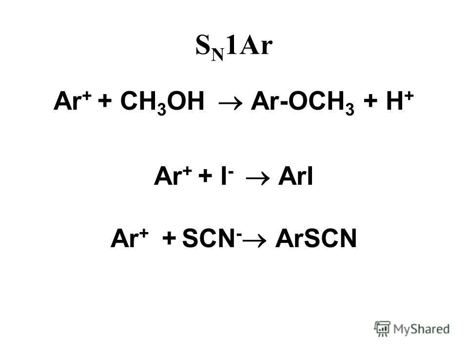 S N 1Ar Ar + + CH 3 OH Ar-OCH 3 + H + Ar + + I - ArI Ar + + SCN - ArSCN