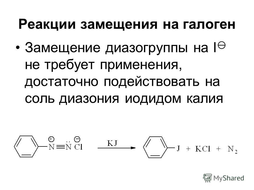 Замещение диазогруппы на I не требует применения, достаточно подействовать на соль диазония иодидом калия