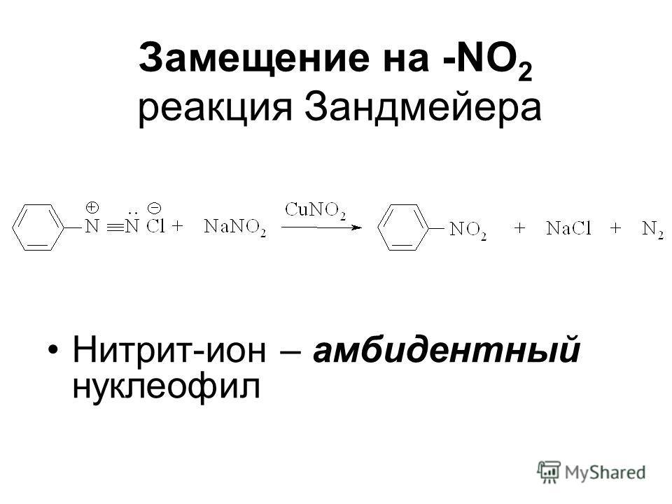 Замещение на -NО 2 реакция Зандмейера Нитрит-ион – амбидентный нуклеофил