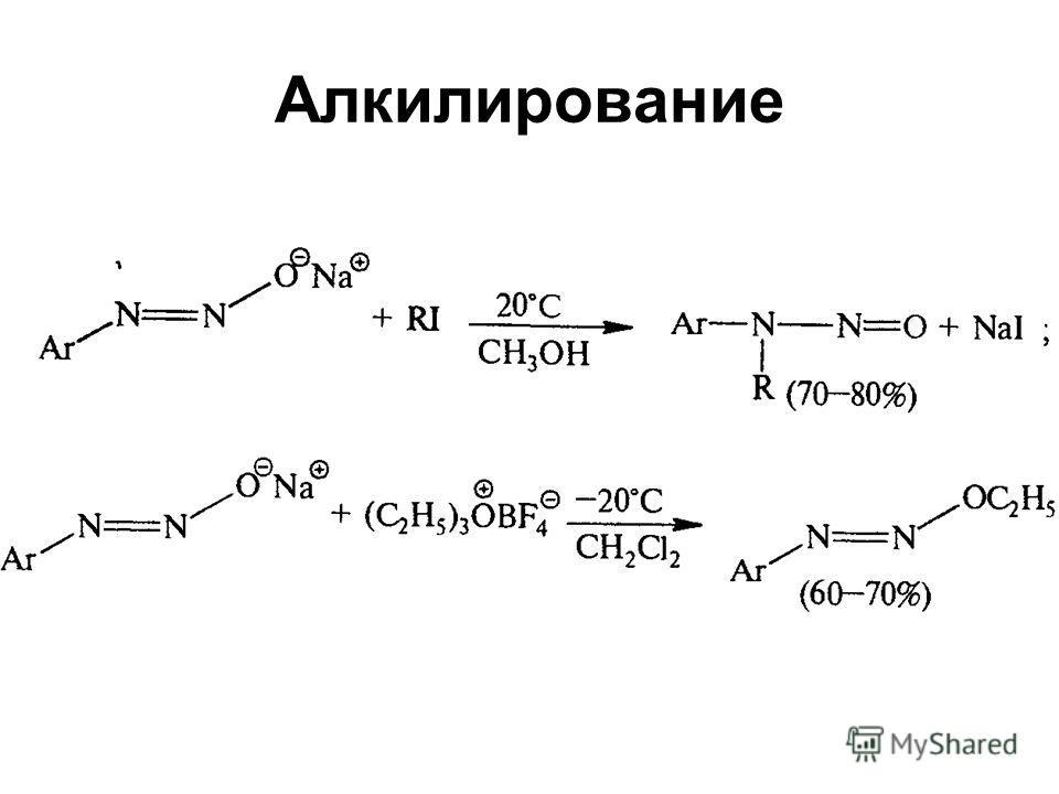 Алкилирование