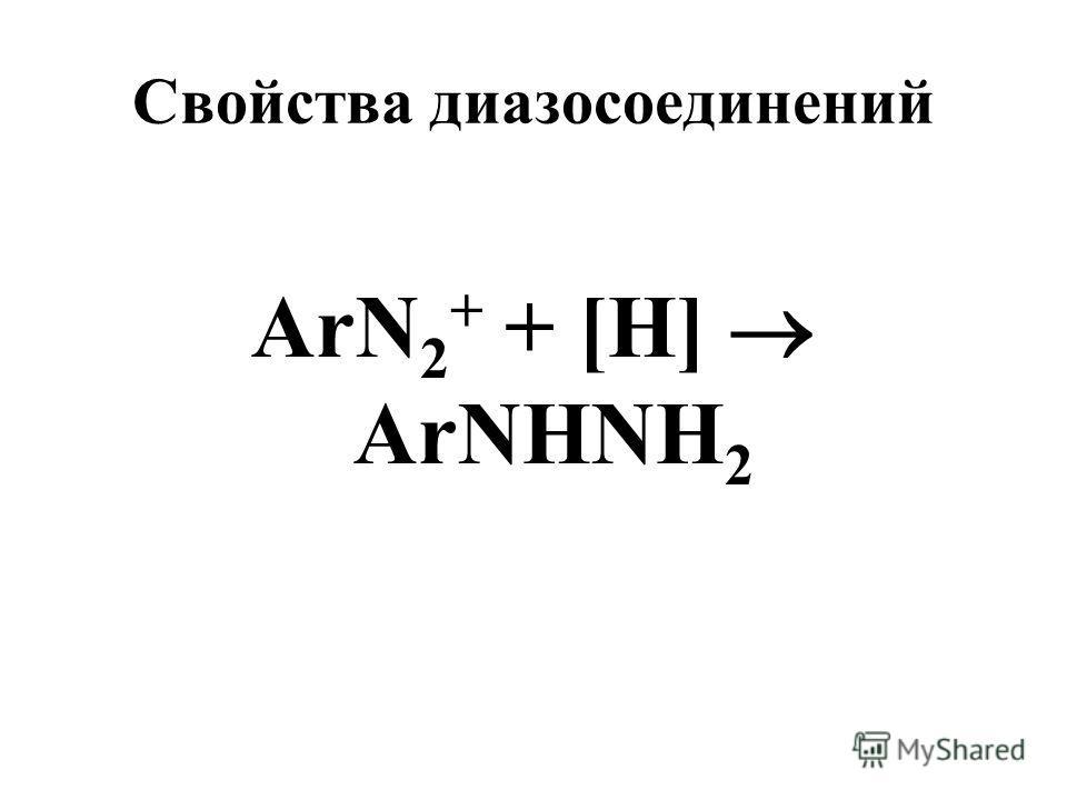Свойства диазосоединений ArN 2 + + [Н] ArNHNH 2