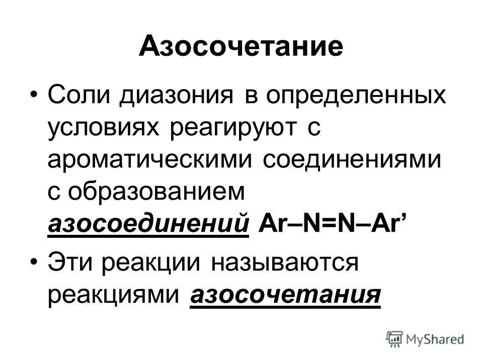 Азосочетание Соли диазония в определенных условиях реагируют с ароматическими соединениями с образованием азосоединений Ar–N=N–Ar Эти реакции называются реакциями азосочетания