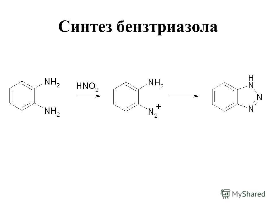 Синтез бензотриазола