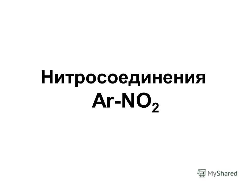 Нитросоединения Ar-NO 2