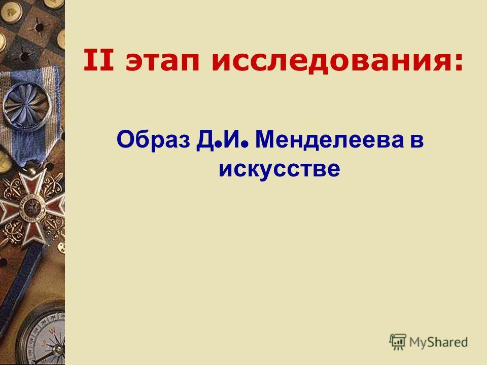 II этап исследования: Образ Д. И. Менделеева в искусстве
