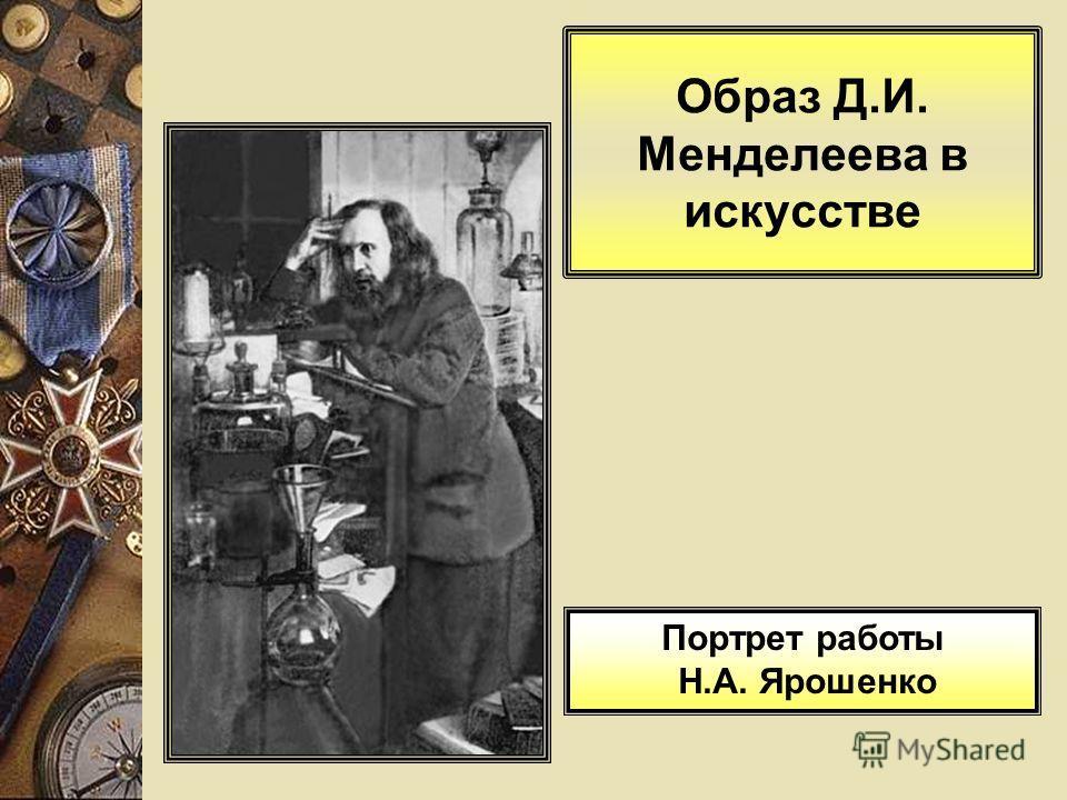 Портрет работы Н.А. Ярошенко
