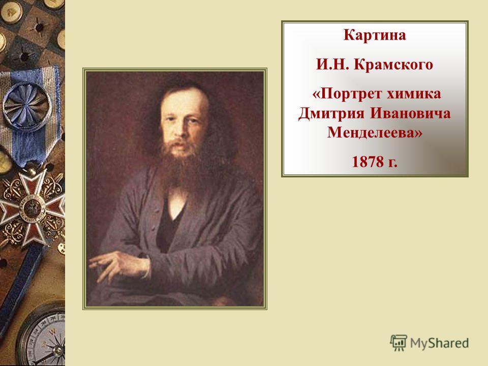 Картина И.Н. Крамского «Портрет химика Дмитрия Ивановича Менделеева» 1878 г.