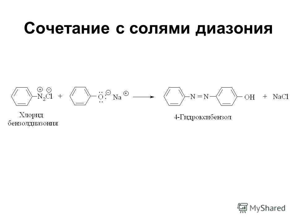 Сочетание с солями диазония