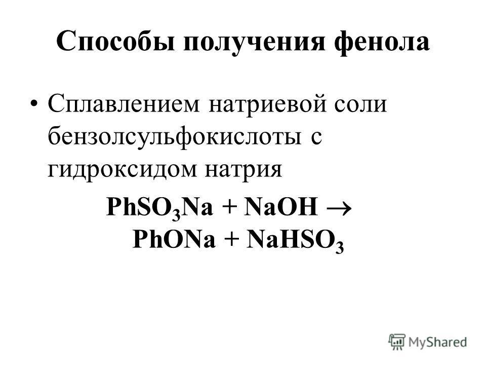 Способы получения фенола Сплавлением натриевой соли бензолсульфокислоты с гидроксидом натрия PhSO 3 Na + NaOH PhONa + NaHSO 3