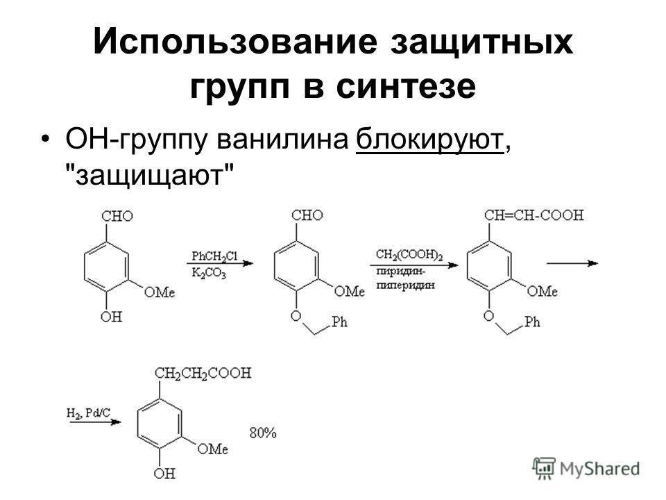 Использование защитных групп в синтезе ОН-группу ванилина блокируют, защищают