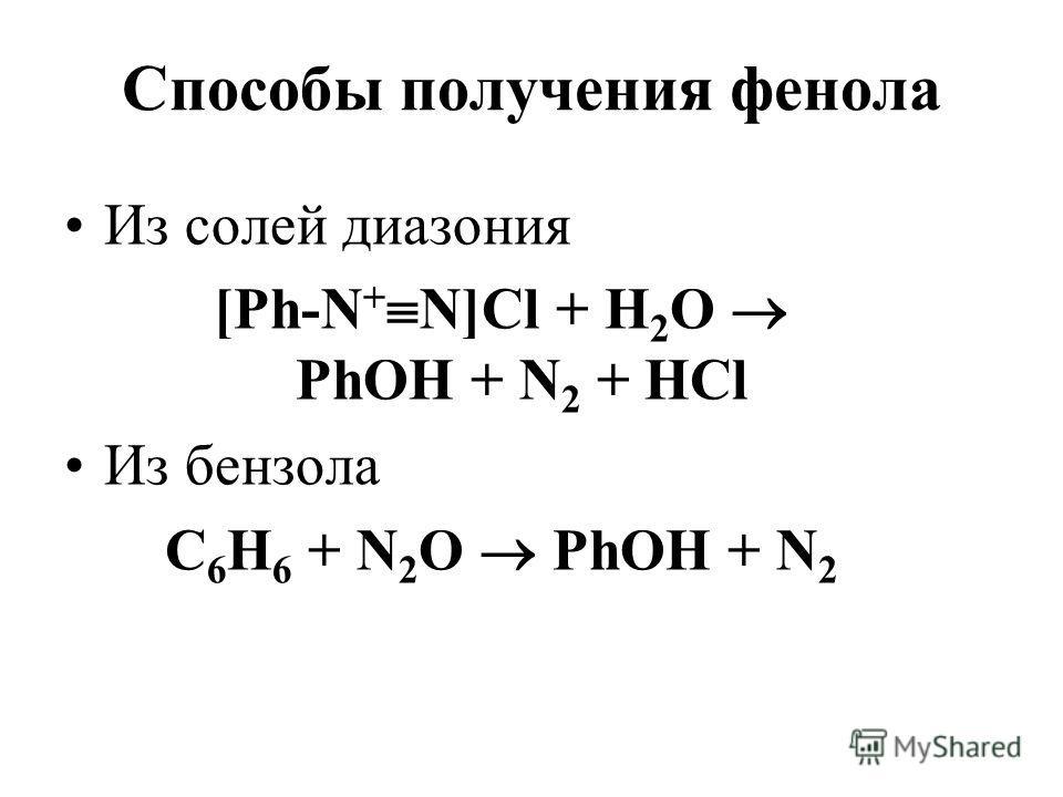 Способы получения фенола Из солей диазония [Ph-N + N]Cl + Н 2 О PhOH + N 2 + НCl Из бензола C 6 H 6 + N 2 O PhOH + N 2