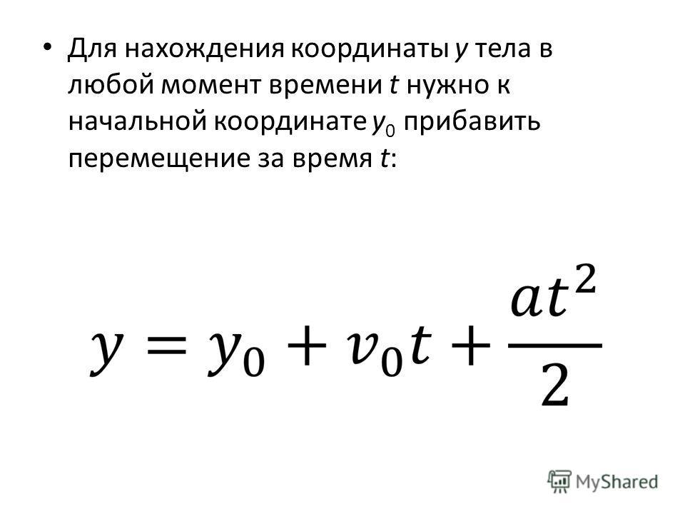 Для нахождения координаты y тела в любой момент времени t нужно к начальной координате y 0 прибавить перемещение за время t: