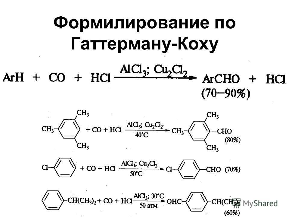 Формилирование по Гаттерману-Коху