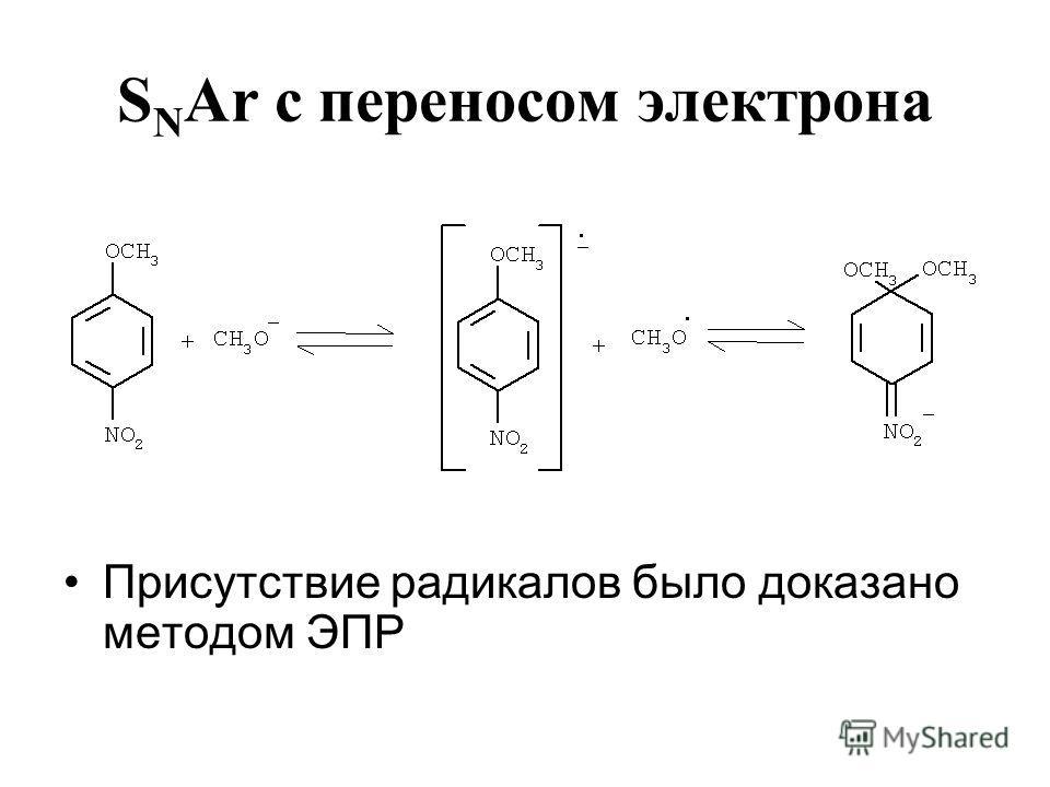 S N Ar с переносом электрона Присутствие радикалов было доказано методом ЭПР