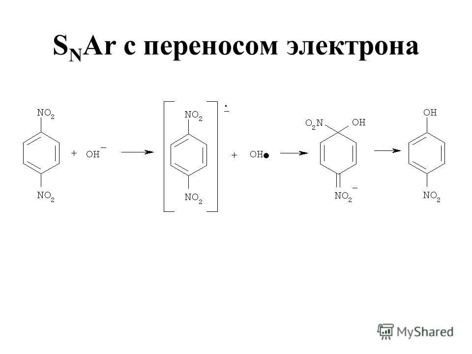 S N Ar с переносом электрона