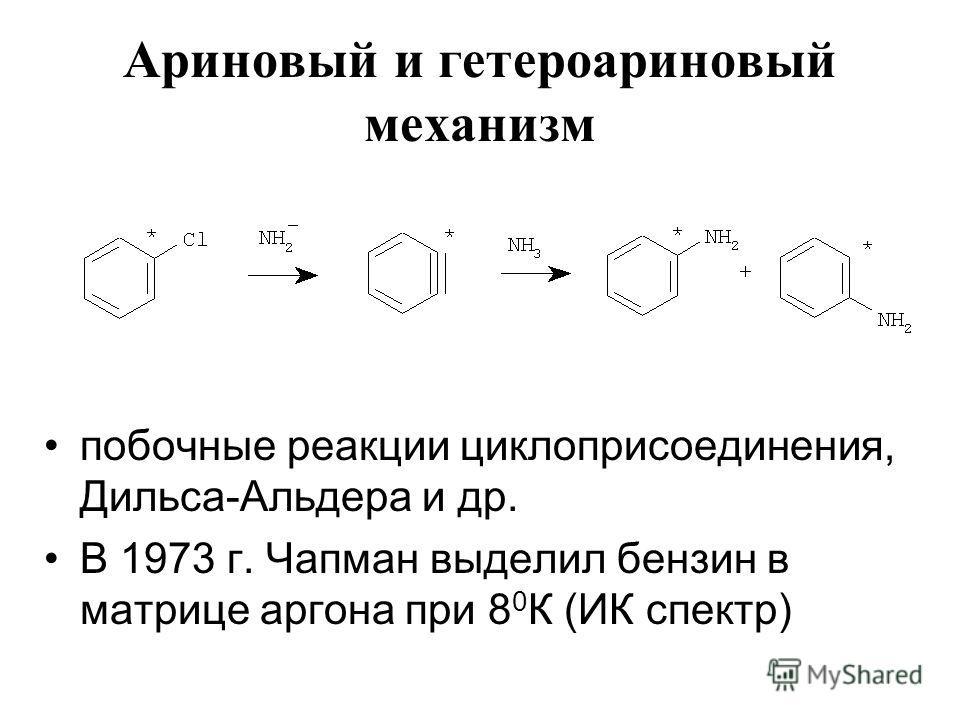 Ариновый и гетероариновый механизм побочные реакции циклоприсоединения, Дильса-Альдера и др. В 1973 г. Чапман выделил бензин в матрице аргона при 8 0 К (ИК спектр)