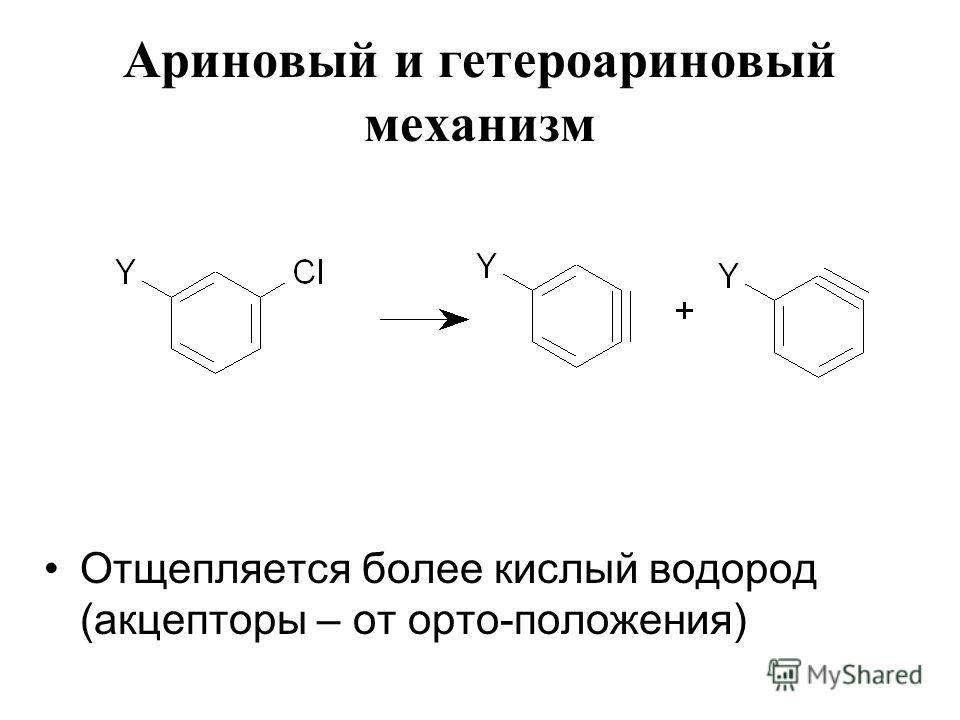 Отщепляется более кислый водород (акцепторы – от орто-положения)