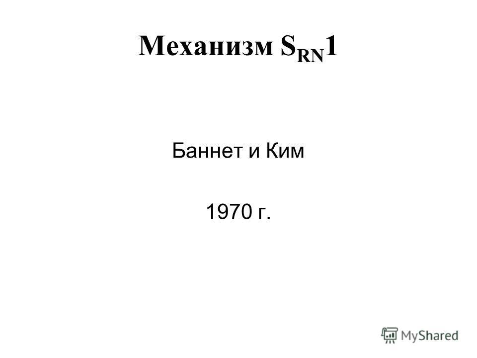 Механизм S RN 1 Баннет и Ким 1970 г.