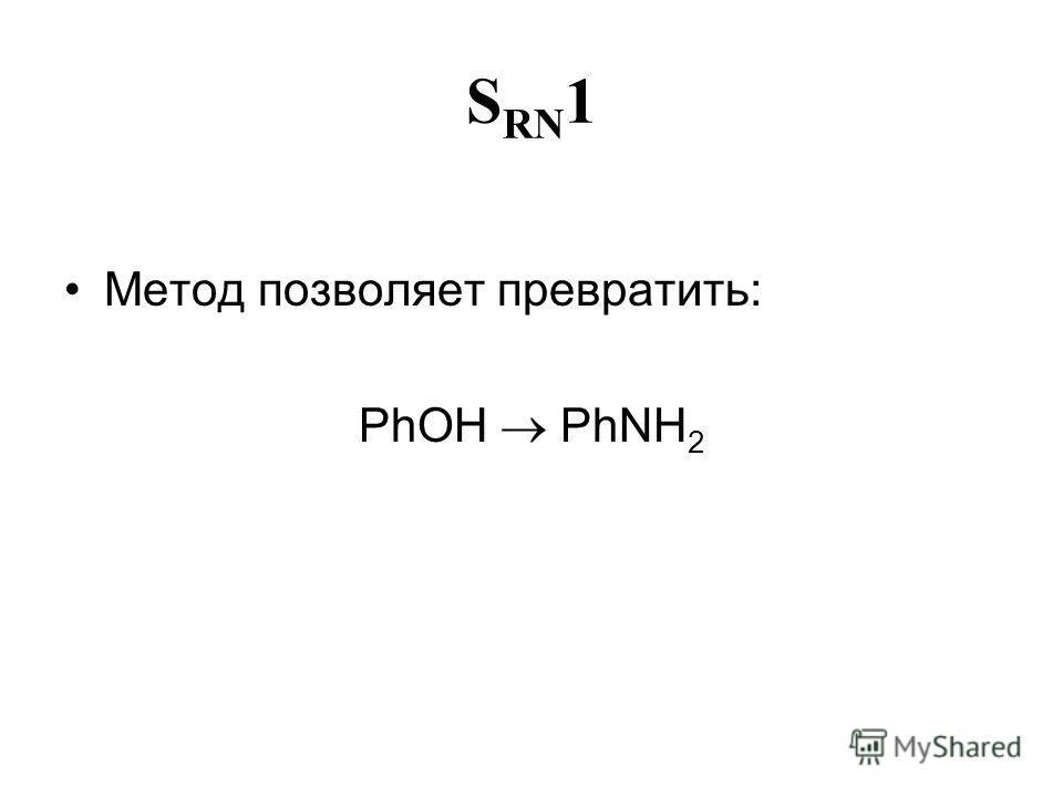 SRN1SRN1 Метод позволяет превратить: PhOH PhNH 2